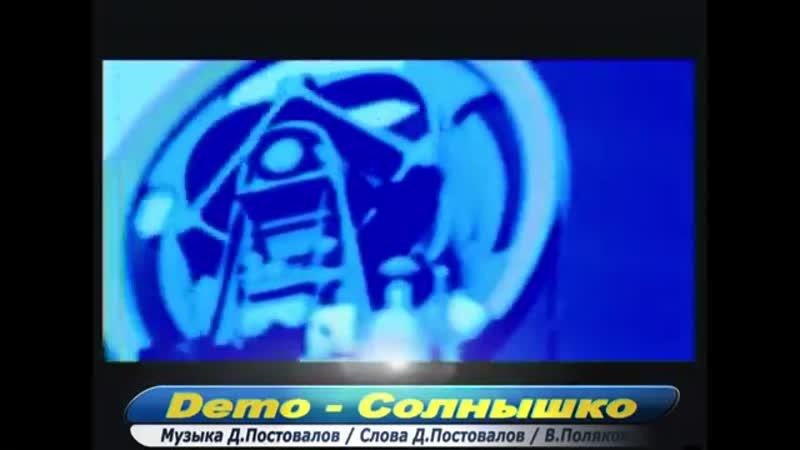 Демо - Солнышко