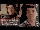 Блас и Джуниор Blas Junior 2 СЕРИЯ русские субтитры
