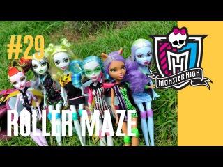 Куклы Монстер Хай обзор на русском Школа Монстров (#29 Roller Maze - Монстр Хай куклы)
