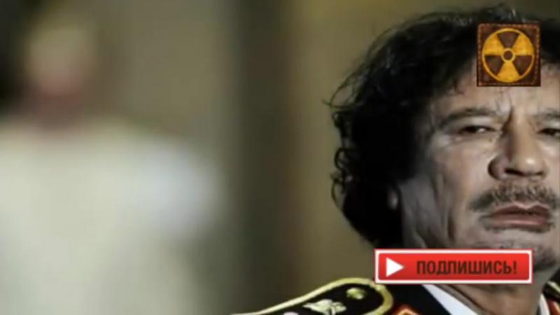 Завещание Муаммара Каддафи людям. ( 480 X 854 ).mp4