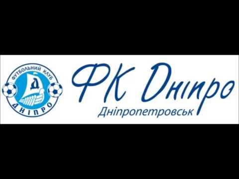 Гімн Дніпро Дніпропетровськ Anthem of FC Dnipro Dnipropetrovsk