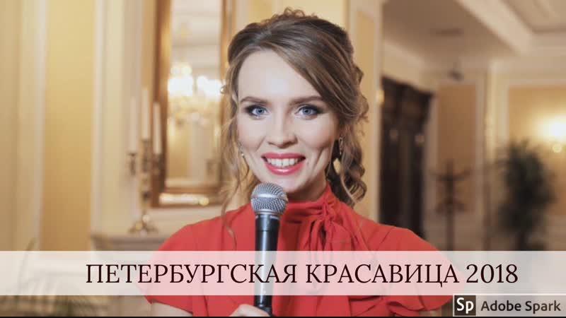 Конкурс красоты и моды Петербургская красавица 2018
