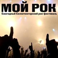 """Логотип """"МОЙ РОК"""" Солнечногорский рок-фестиваль"""