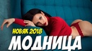 Фильм 2018 проявил желание у женщин! МОДНИЦА Русские мелодрамы 2018 новинки HD 1080P
