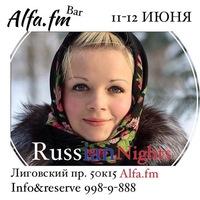 Russian nights * Alfa.fm bar * 11-12 ИЮНЯ