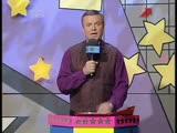 Звездный час (ОРТ, 29.03.1999)