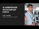 Об анимированной презентации для клиента Олег Чулаков Prosmotr