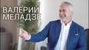 Валерий Меладзе. Большое интервью для ВокругТВ.