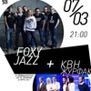 Foxy Jazz и Журфак | концерт в клубе FAQ Москва