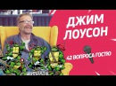 Художник «Черепашек-Ниндзя» Джим Лоусон 42 вопроса