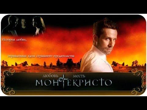 Сериал Монтекристо 1 6 серия Остросюжетная мелодрама Приключения Боевик