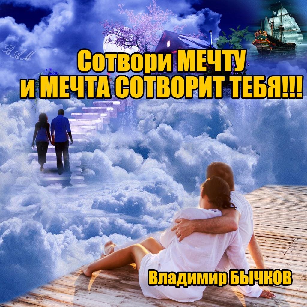 Афиша Воронеж СОТВОРИ СВОЮ МЕЧТУ!!!