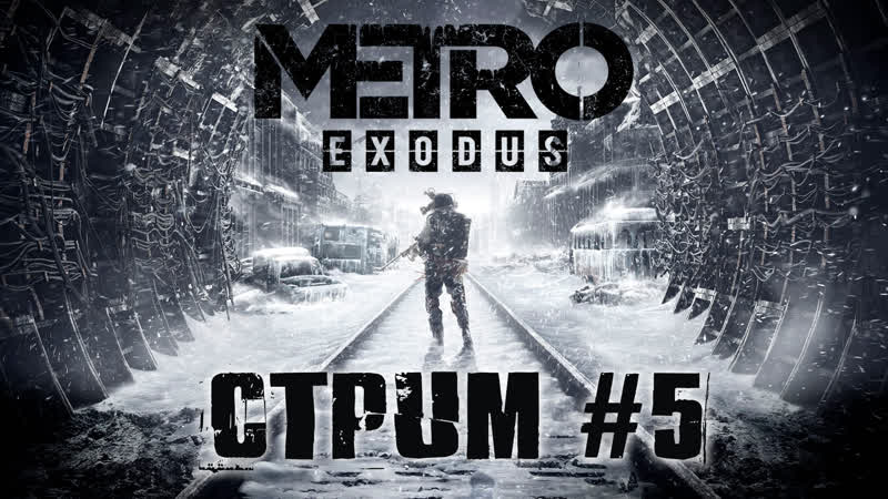 Проходим Metro Exodus - Стрим 5 [1080p60, PC]