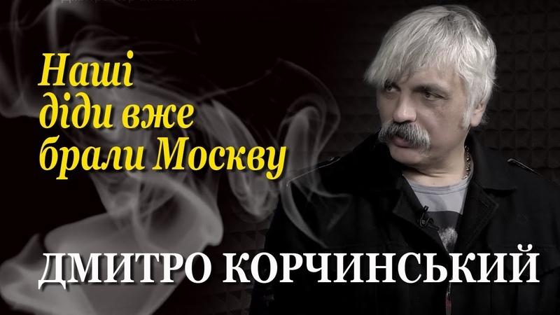 Дмитро Корчинський Нашим завданням є принести війну у москву