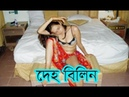 Bengali hot short film । দেহ বিলিন । Deho bilin । Romantic Heart Touching Bengali Short Film