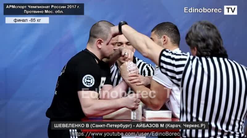 Армрестлинг Чемпионат России 2017 финал ШЕВЕЛЕНКО – АЙБАЗОВ