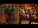 Стрим. Darmac - Mythic Foundry 3/9 Дармак Эпохальный режим (20ppl) WoD Beta