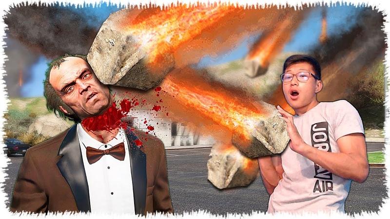 Қаш әйтпесе метеориттер басыңа құлайды GTA V
