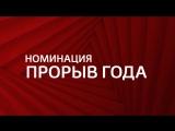 Премия МУЗ-ТВ 2018. Трансформация — Номинация «Прорыв Года»