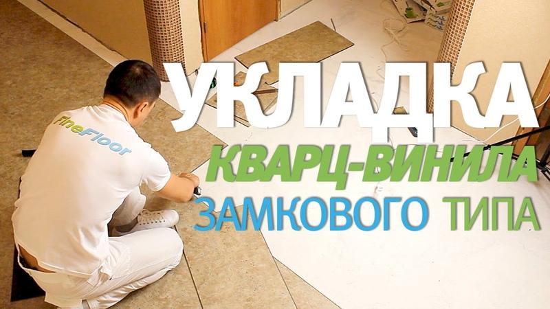 Укладка замковой кварц-виниловой плитки (ПВХ) Fine Floor на подготовленное бетонное основание.