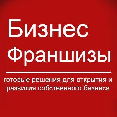 Франшизы готовый бизнес поиск партнеров ВКонтакте