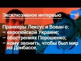 Вован и Лексус интервью для Украина