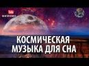 Космическая Музыка Для Сна Гипнотическая Музыка Для Сна Отдыха И Восстановлени