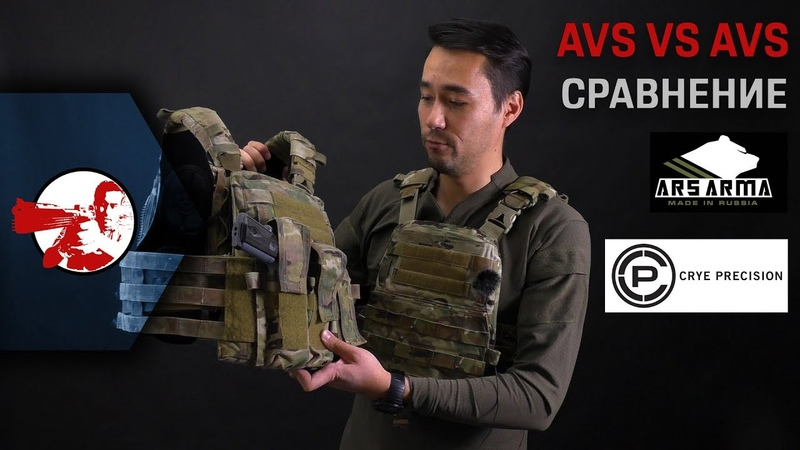 Сравнение AVS от Ars Arma с AVS от Crye Precision