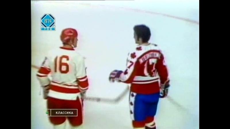 СССР - Канада (Суперсерия 1974 год) Игра 4
