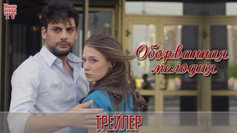Оборванная мелодия (2018) / ТРЕЙЛЕР / Анонс 1,2,3,4 серии