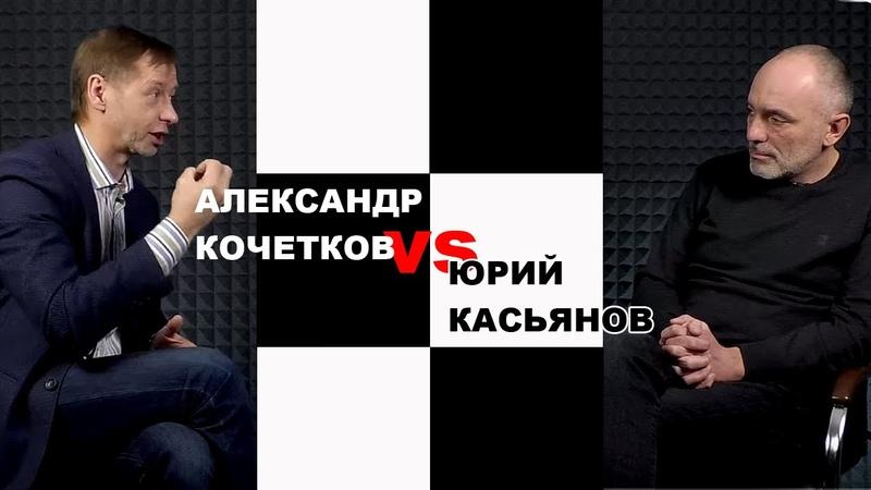 Юрий Касьянов: Остановить войну можно двумя путями - либо воевать, либо сдаться