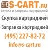 Скупка картриджей в Москве