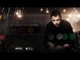 Виталий Гогунский - Заново Жить (UnorthodoxX Remix) [ПРЕМЬЕРА ПЕСНИ]