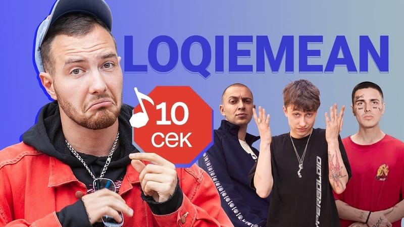 Узнать за 10 секунд LOQIEMEAN угадывает треки Boulevard Depo Lil Pump Oxxxymiron и еще 17 хитов