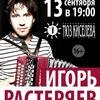 13.09 -Игорь Растеряев в Саратове!!!