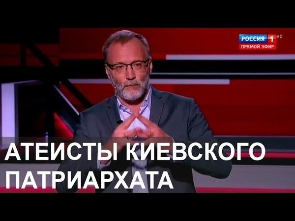 Отказ от веры под политическим соусом. Православный мир не живет в темпе политических выборов