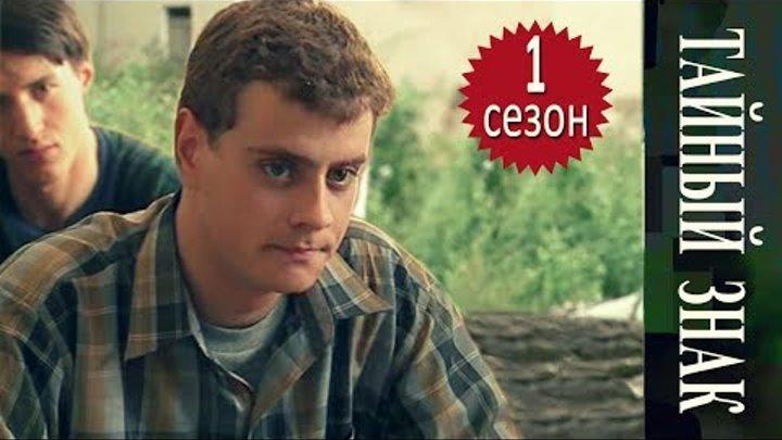 детектив Тайный знак 1 сезон 1 5 серии триллер сериал затрагивающий проблемы молодёжи