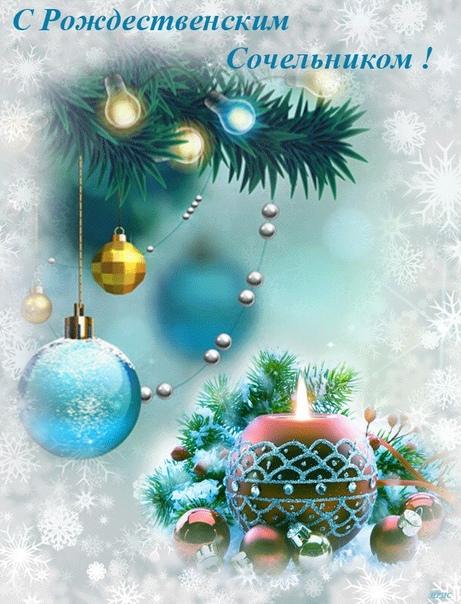 пусть радость этих дней чудесных наполнит ваш уютный дом,пусть будет целый год согретадуша рождественским