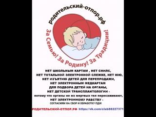РОДИТЕЛЬСКОЕ СОБРАНИЕ В ГОСДУМЕ СЕГОДНЯ С 15.00