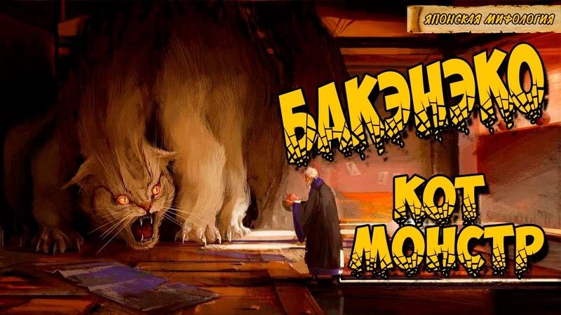 Японская мифология Бакэнэко кот монстр