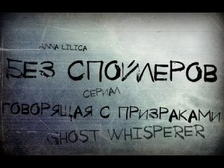 Без Спойлеров: Говорящая с призраками / Ghost Whisperer