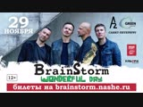 BRAINSTORM - WONDERFUL DAY (@ПИТЕР, 29.11.18)