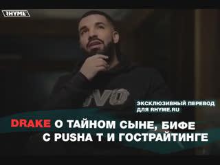 Drake о тайном сыне, бифе с Pusha T и гострайтинге (Переведено сайтом Rhyme.ru)