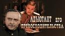 х/ф Адъютант его Превосходительства (1969) Все серии