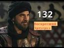 Воскресший Эртугрул 132 СЕРИЯ На русском дата премьеры