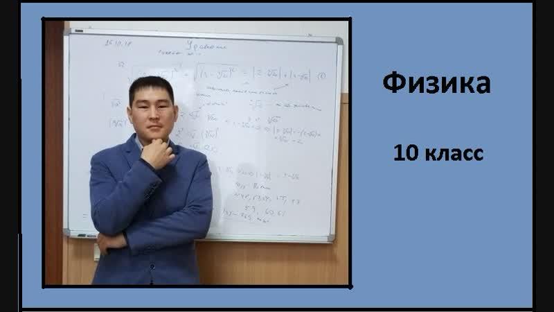 15_12_18, 10 кл. физика. Законы Ньютона