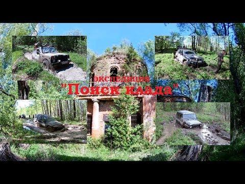 Экспедиция по вымершим деревням Поиск клада (12.05.2018 г.)