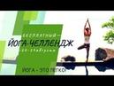 Приглашение на йога-челлендж