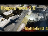 Battlefield 4 Подрыв танка 2.0
