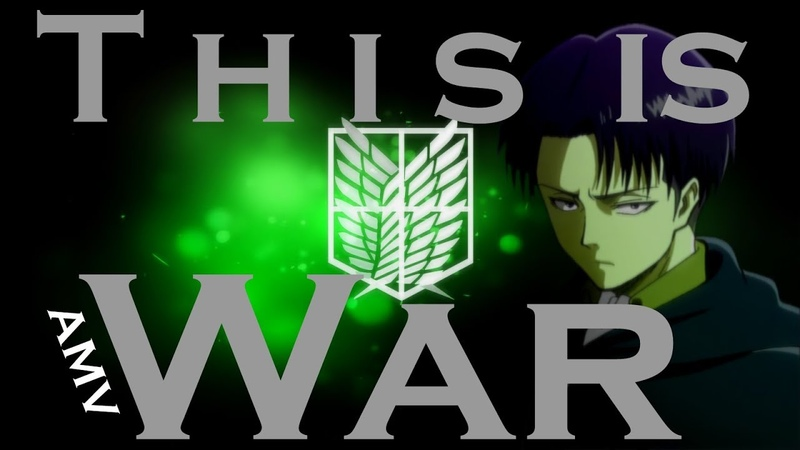 『This is War』- Attack on Titan - AMV - HD